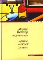 Маркус Вернер - Над обрывом