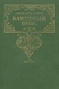 Евгений Федоров - Каменный пояс. В двух томах. Том 1