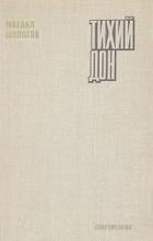 Михаил Шолохов - Тихий Дон. Роман в четырех книгах. Книга 1