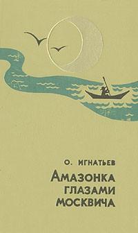 Олег Игнатьев - Амазонка глазами москвича