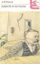 А. М. Ремизов - Повести и рассказы (сборник)