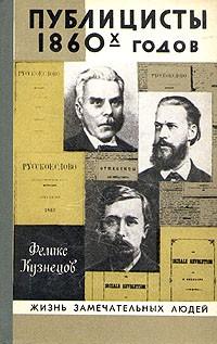 Феликс Кузнецов - Публицисты 1860-х годов