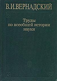 В. И. Вернадский - Труды по всеобщей истории науки