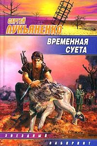 Сергей Лукьяненко - Временная суета (сборник)