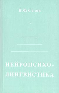 Константин Седов - Нейропсихолингвистика