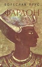 Болеслав Прус - Фараон