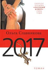 Ольга Славникова - 2017