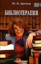 Ю. Н. Дрешер - Библиотерапия