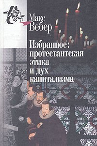 Вебер протестантская этика и дух капитализма рецензия 153