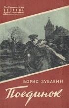 Борис Зубавин - Поединок