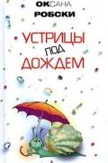 Оксана Робски - Устрицы под дождем