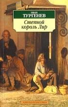 Иван Тургенев - Степной король Лир. Повести (сборник)