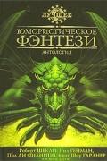 антология - Юмористическое фэнтези (сборник)