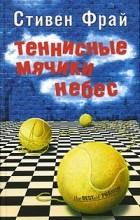 Стивен Фрай - Теннисные мячики небес