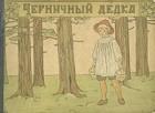 Э. Бесков - Черничный дедка