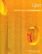 Оскар Риера Ойеда и Джеймс Маккаун - Цвет. Архитектура в деталях