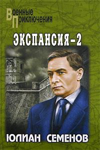Юлиан Семенов - Экспансия-2