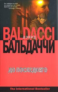 Дэвид Бальдаччи - До последнего