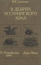В. К. Арсеньев - В дебрях Уссурийского края (сборник)