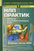 - НЛП-практик. Полный сертификационный курс. Учебник магии НЛП