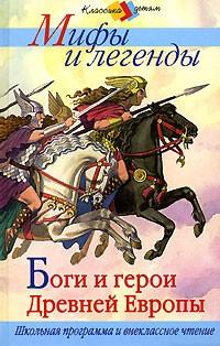 - Боги и герои Древней Европы