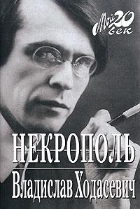 Владислав Ходасевич — Некрополь
