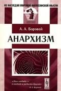 Алексей Боровой - Анархизм