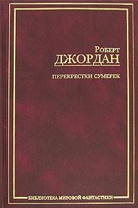 Роберт Джордан - Перекрестки сумерек