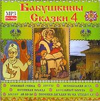 - Бабушкины сказки 4 (сборник)