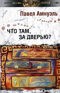 Павел Амнуэль - Что там, за дверью? (сборник)