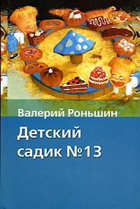 Валерий Роньшин - Детский садик №13