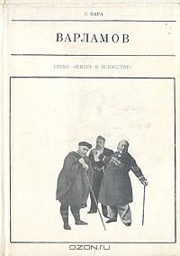 С. Кара - Варламов