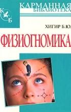 Б. Ю. Хигир - Физиогномика