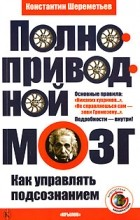 Константин Шереметьев - Полноприводной мозг. Как управлять подсознанием