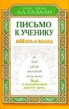 Ал-Газали Абу Хамид — Письмо к ученику. Аййуха-л-валад