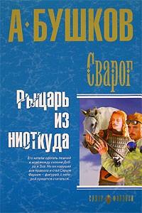 Александр Бушков - Сварог. Рыцарь из ниоткуда