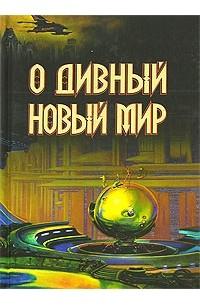 - О дивный новый мир (сборник)