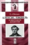 Е. д'Эйхталь - Алексис Токвиль и либеральная демократия