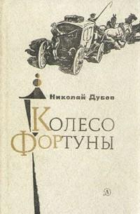 Николай Дубов - Колесо фортуны