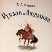 А. С. Пушкин - Руслан и Людмила (аудиокнига MP3)