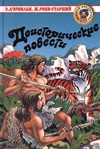 - Доисторические повести (сборник)
