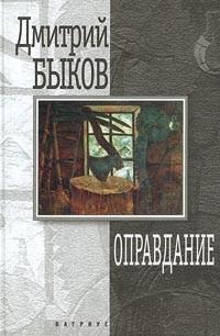 Рецензия оправдание быков дмитрий 9888