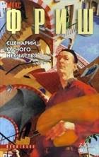 Макс Фриш - Сценарий одного несчастья (сборник)