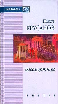 Павел Крусанов - Бессмертник (сборник)