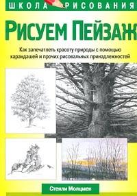 Стенли Молцмен - Рисуем пейзаж