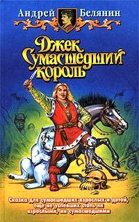 Андрей Белянин - Джек Сумасшедший король (сборник)