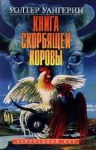 Уолтер Уангерин - Книга скорбящей коровы (сборник)