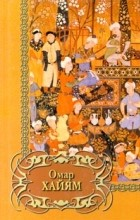 Омар Хайям - Омар Хайям. Четверостишия (сборник)