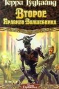 Терри Гудкайнд - Второе Правило Волшебника, или Камень Слез. Книга I