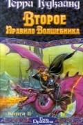 Терри Гудкайнд - Второе Правило Волшебника, или Камень Слез. Книга II